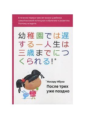 Книга после трех уже поздно - читать онлайн - страница 1. автор: ибука масару. все книги бесплатно