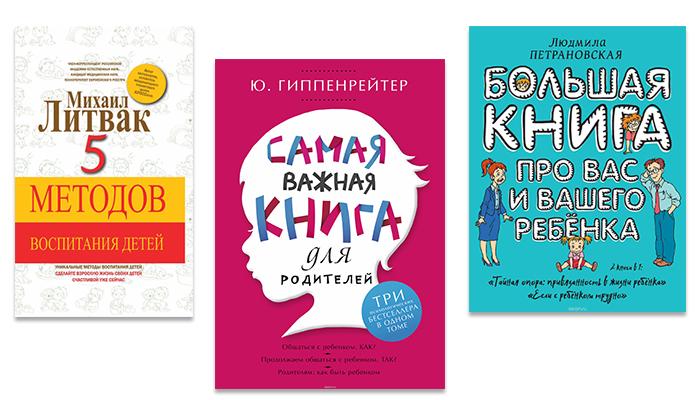 ТОП-15 лучших книг для мамочек (часть 1)