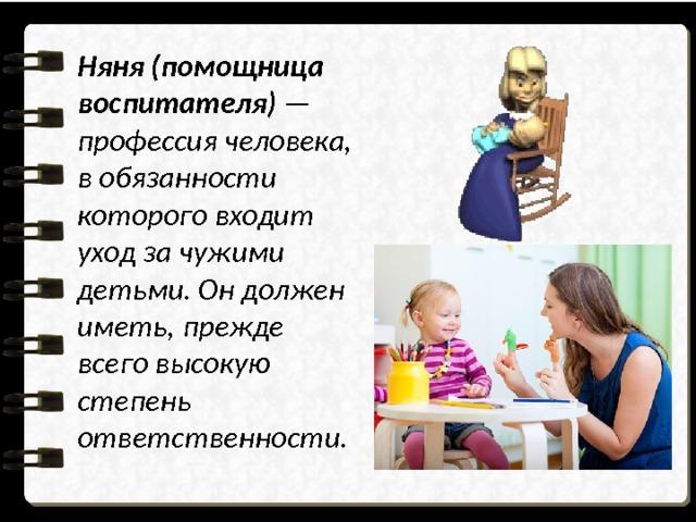 Домашний персонал: должностные обязанности няни
