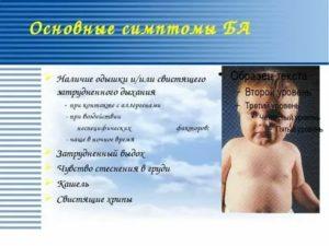 Одышка у детей: причины, симптомы и лечение