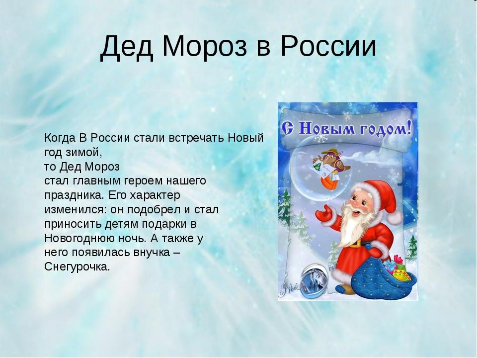 Топ-7 сценариев поздравления деда мороза и снегурочки на дому детям