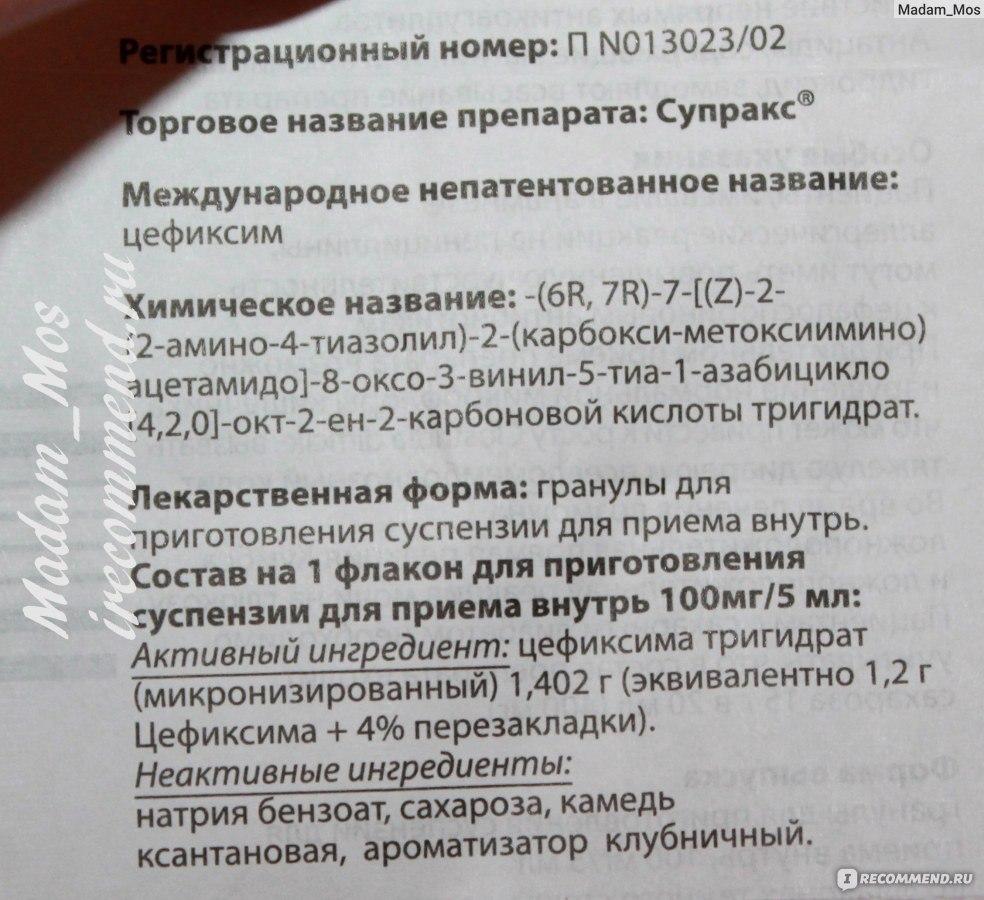 Вильпрафен инструкция для детей таблетки - народные средства