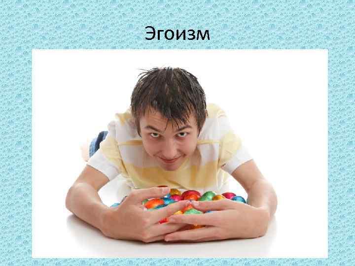 Детский эгоизм: причины, признаки, способы решения