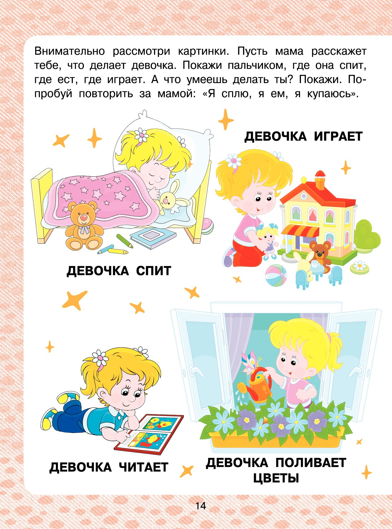 Развитие ребенка в 5 месяцев девочки: навыки, уход, занятия с малышком