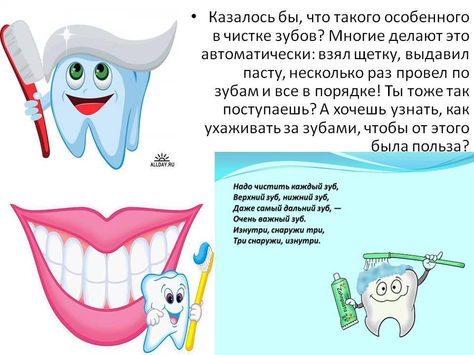 Как чистить зубы детям: когда начинать, какие средства использовать