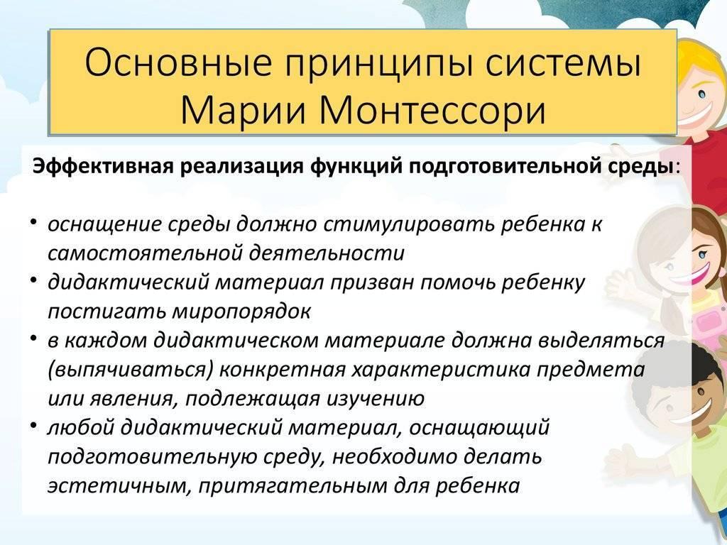 Метод монтессори: основные положения, преимущества и недостатки