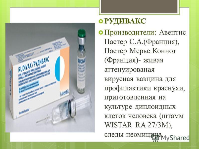 Прививка от кори, краснухи и паротита