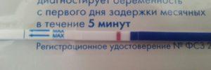 Через сколько дней после полового акта может быть обнаружена беременность?
