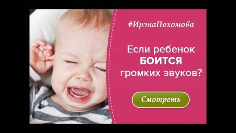 Родительский контроль! испуг у грудничка: признаки появившегося страха