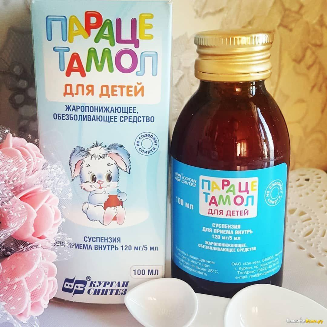Эффективные жаропонижающие средства для детей: какие препараты от температуры давать детям