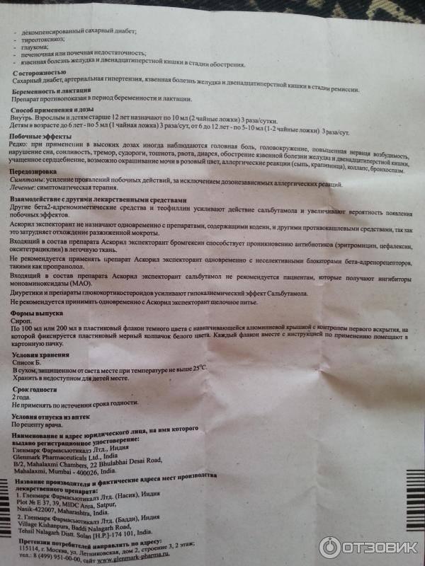 Cироп от кашля аскорил: инструкция по применению, таблетки и аналоги