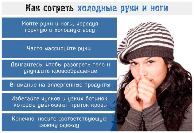 Что делать, если высокая температура у ребенка и холодные конечности? чем опасна высокая температура?