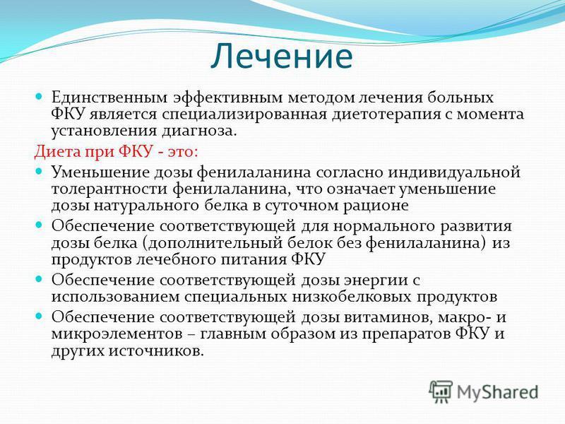 Фенилкетонурия симптомы
