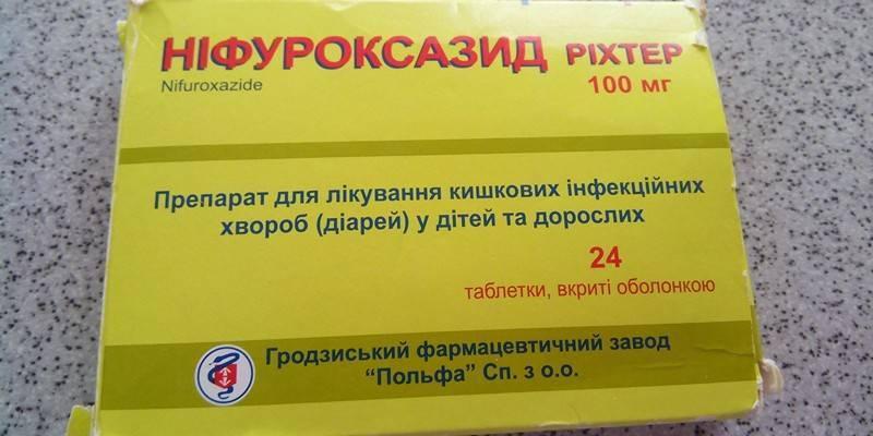 Инструкция по применению суспензии и таблеток для детей нифуроксазид, аналоги препарата - врач 24/7