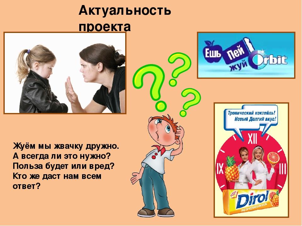 Жвачка: вред или польза? шесть побочных эффектов из-за привычки жевать