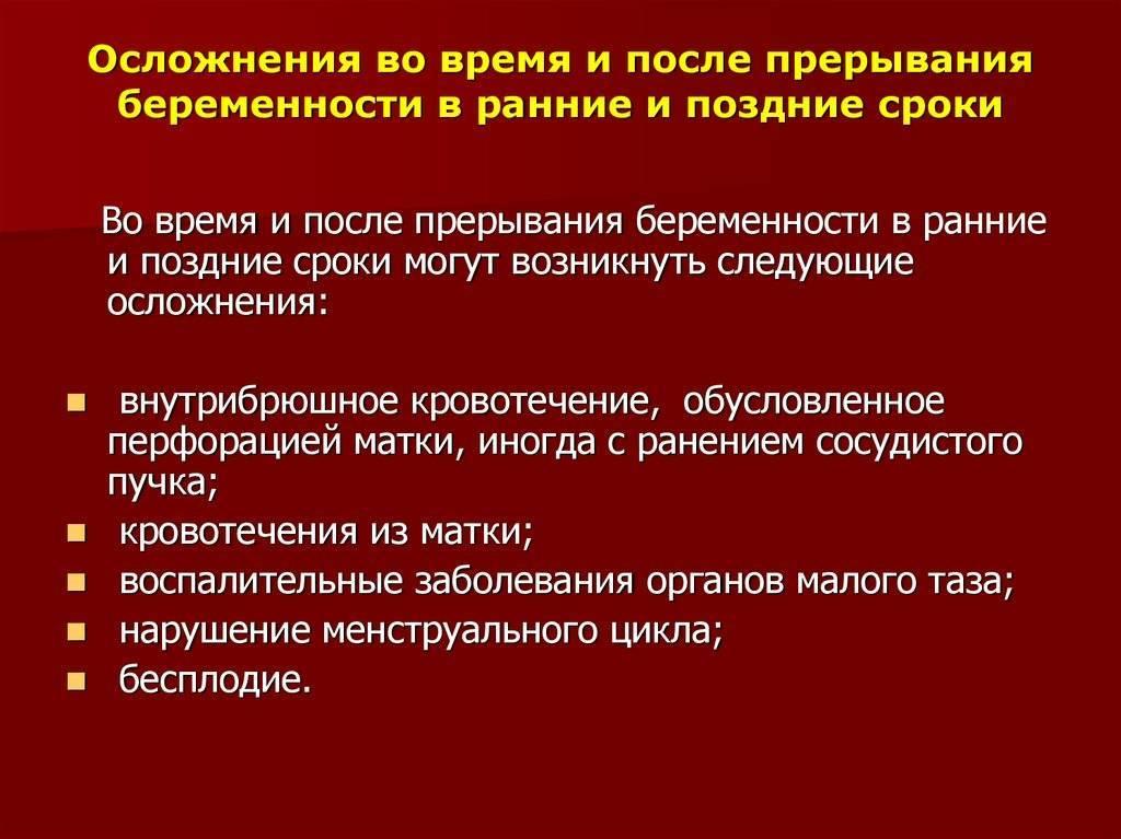 Симптомы при выкидыше: как распознать угрозу на раннем сроке / mama66.ru