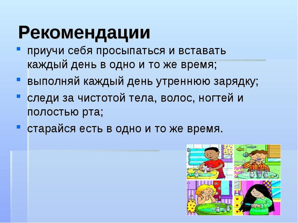 Правила гигиены сна для детей и взрослых
