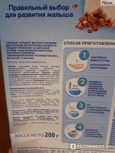 Меню при гипоаллергенной диете для детей