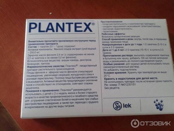 Инструкция по применению чая плантекс для новорожденных