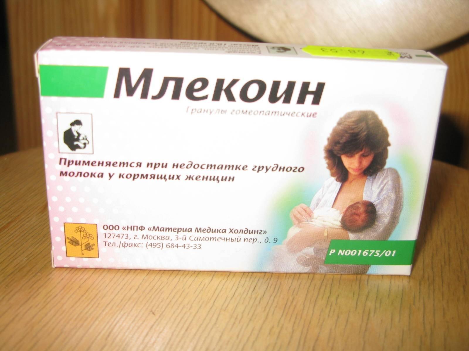 Млекоин для лактации | уроки для мам