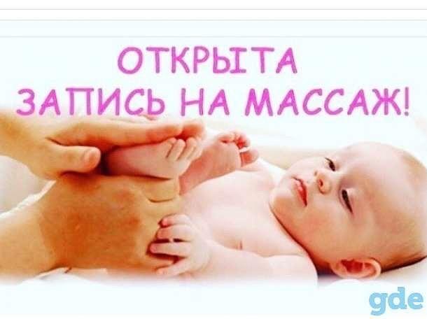 Массаж детям до года — советы, польза, противопоказания и рекомендации