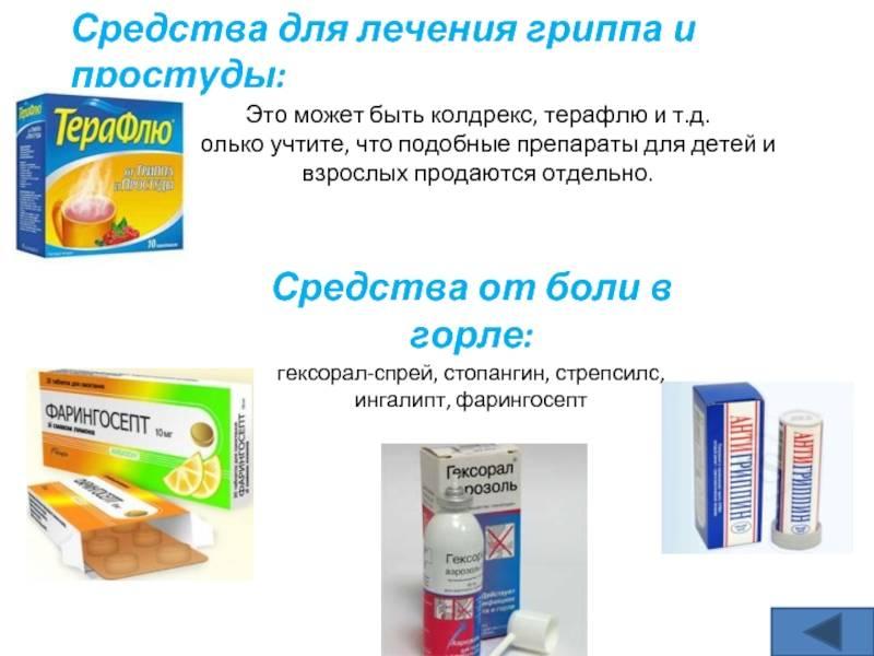 Что дать ребенку при первых признаках простуды: лекарства, рекомендации