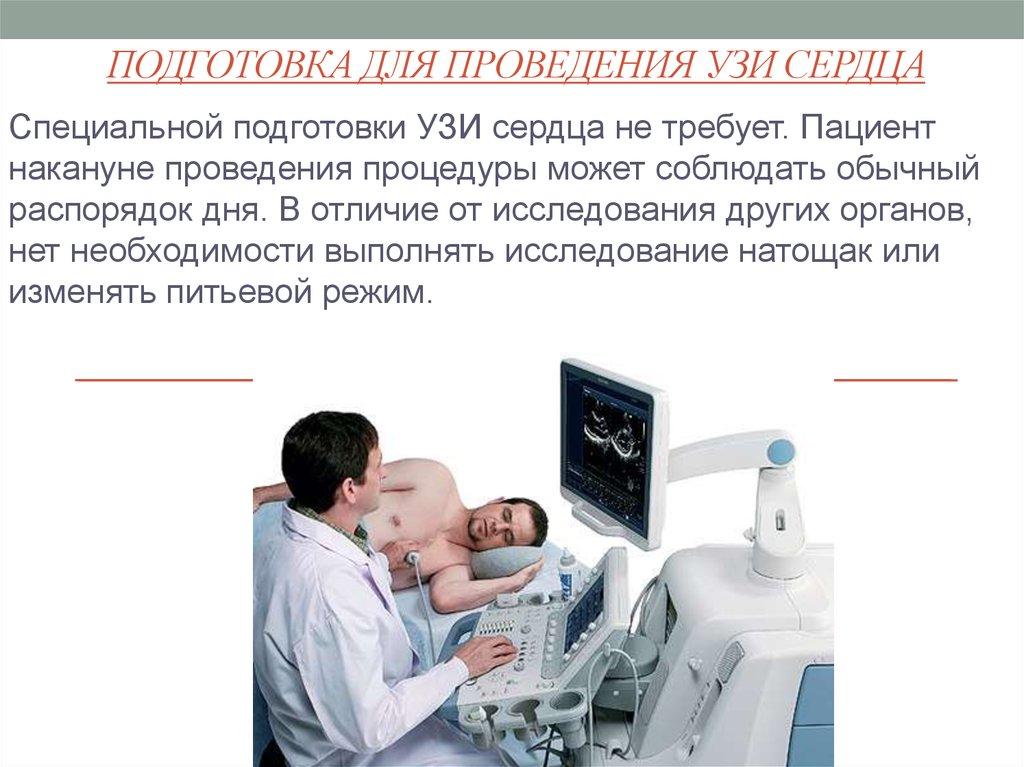 Разрешается ли есть и пить перед узи при беременности?
