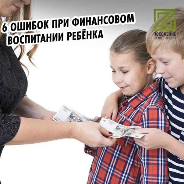 Финансовая грамотность для детей: основы и лайфхаки