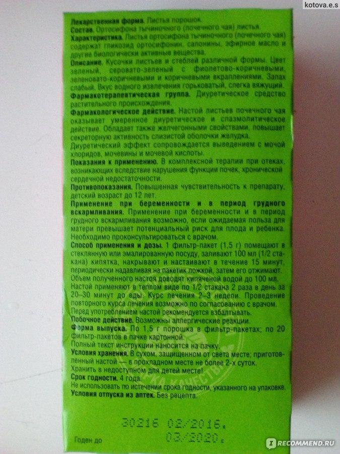 Почечный чай от отеков при беременности