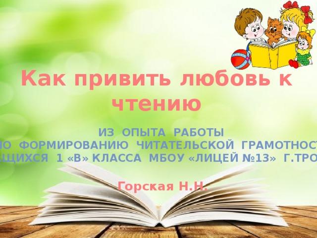 Как привить ребенку любовь к чтению.