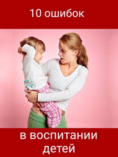 Основные ошибки при воспитании грудных детей