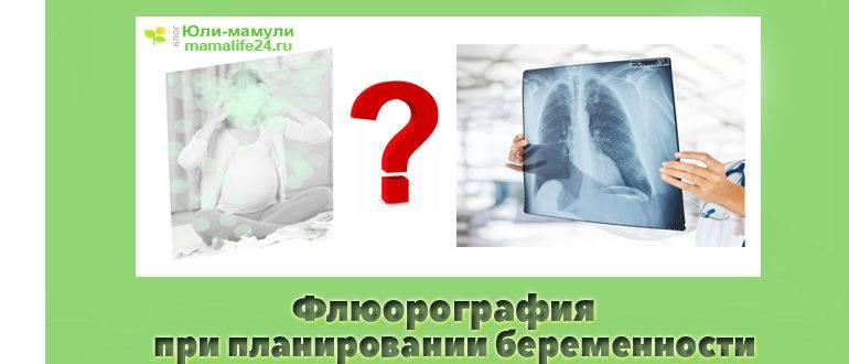 Зачем нужна флюорография мужа при беременности, для чего ее делать