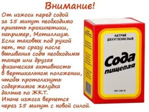 Пищевая сода: польза и вред для организма человека, как пить, отзывы