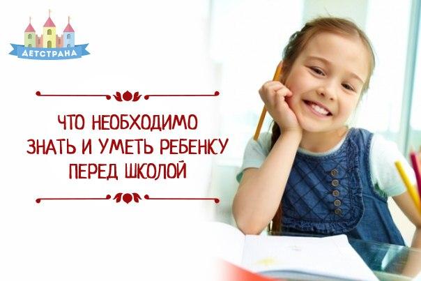 Готовимся к школе: что должен знать ребёнок, который идёт в 1 класс