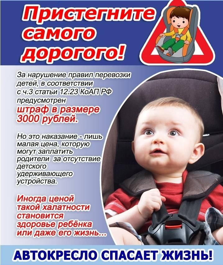 Штраф за непристегнутого ребенка в машине на заднем и переднем сиденье ремнями: какая сумма, кто сколько платит в гибдд, можно ли оспорить и как фиксировать малышей?