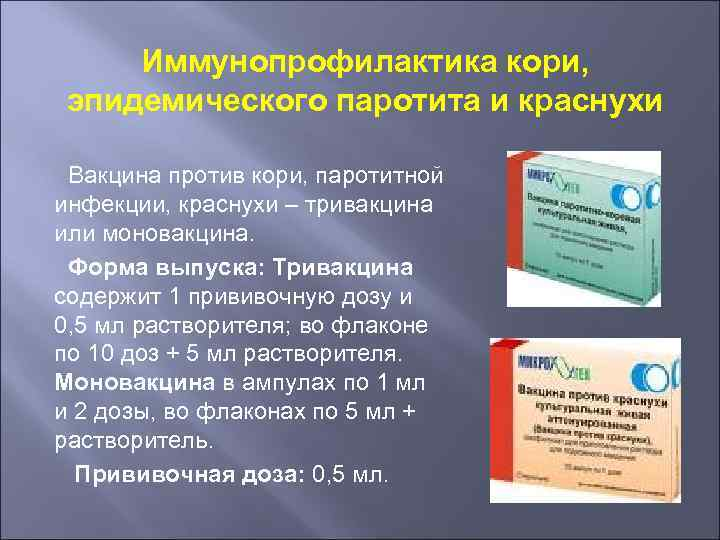 Импортная вакцина корь, краснуха, паротит: название бельгийской и других иностранных прививок