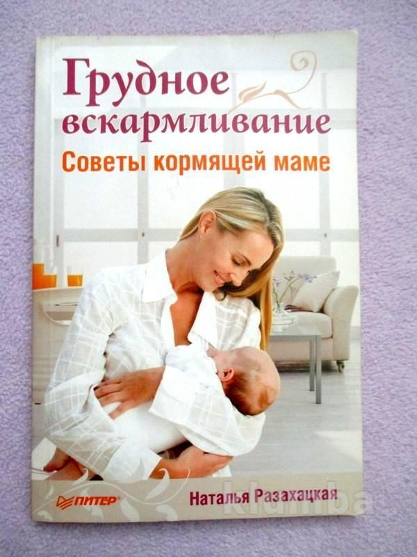 Питание кормящей при грудном вскармливании, питание кормящей мамы по месяцам