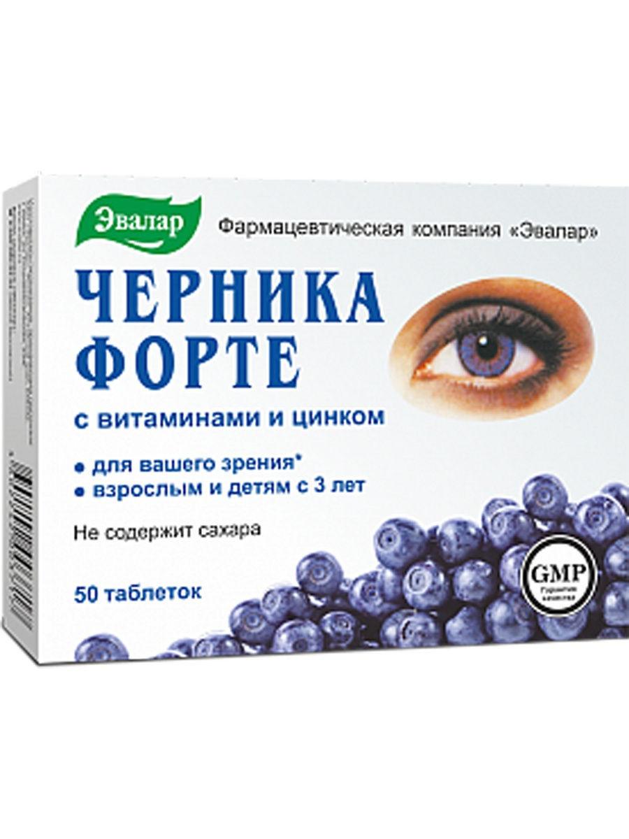 Детские витамины для зрения