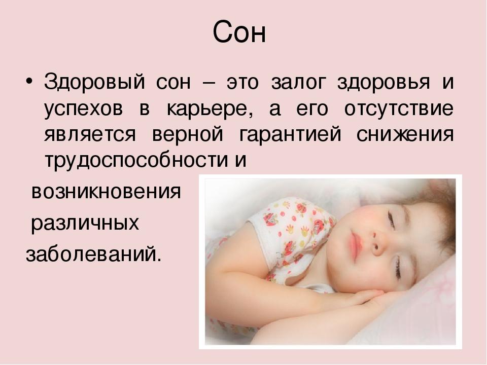 Здоровый сон: правила правильного ночного сна, польза для человека, залог здоровья, организация, состояние