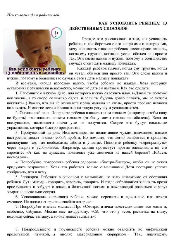 9 способов быстро успокоить плачущего младенца
