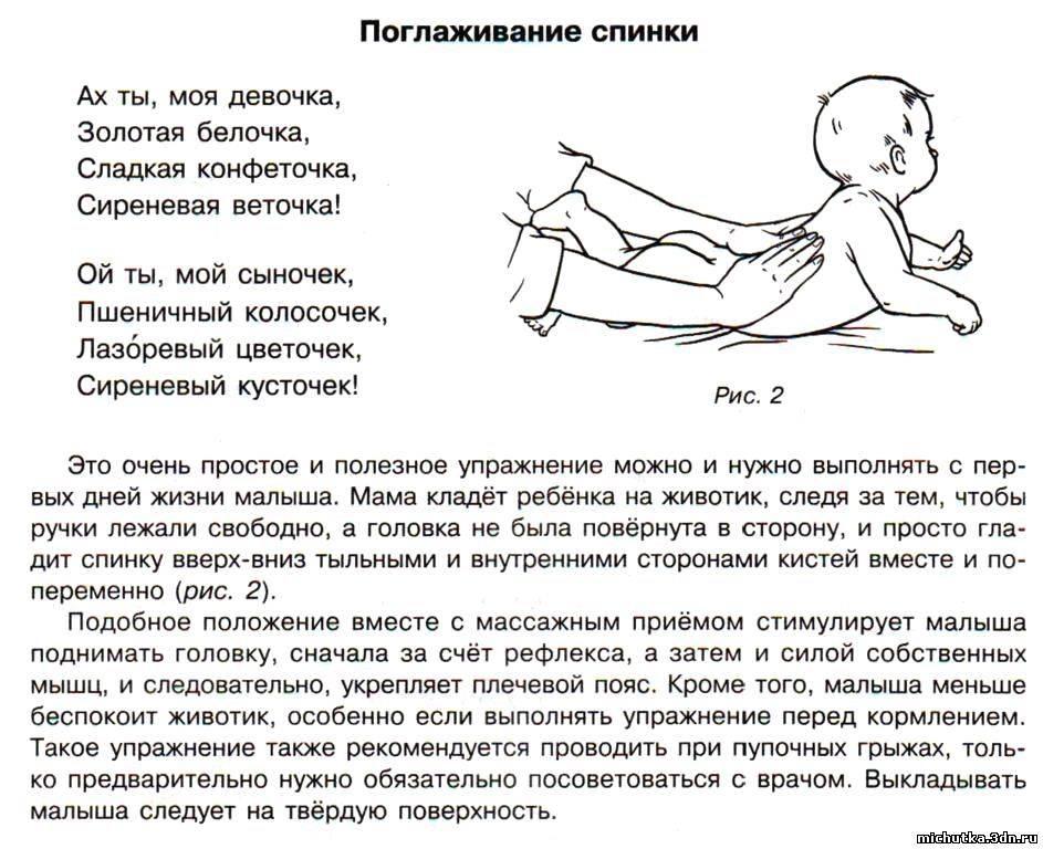 Как правильно и когда выкладывать младенца на живот