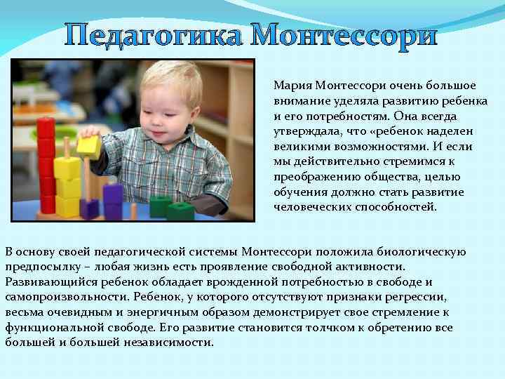 Методика раннего развития монтессори: как заниматься с ребёнком