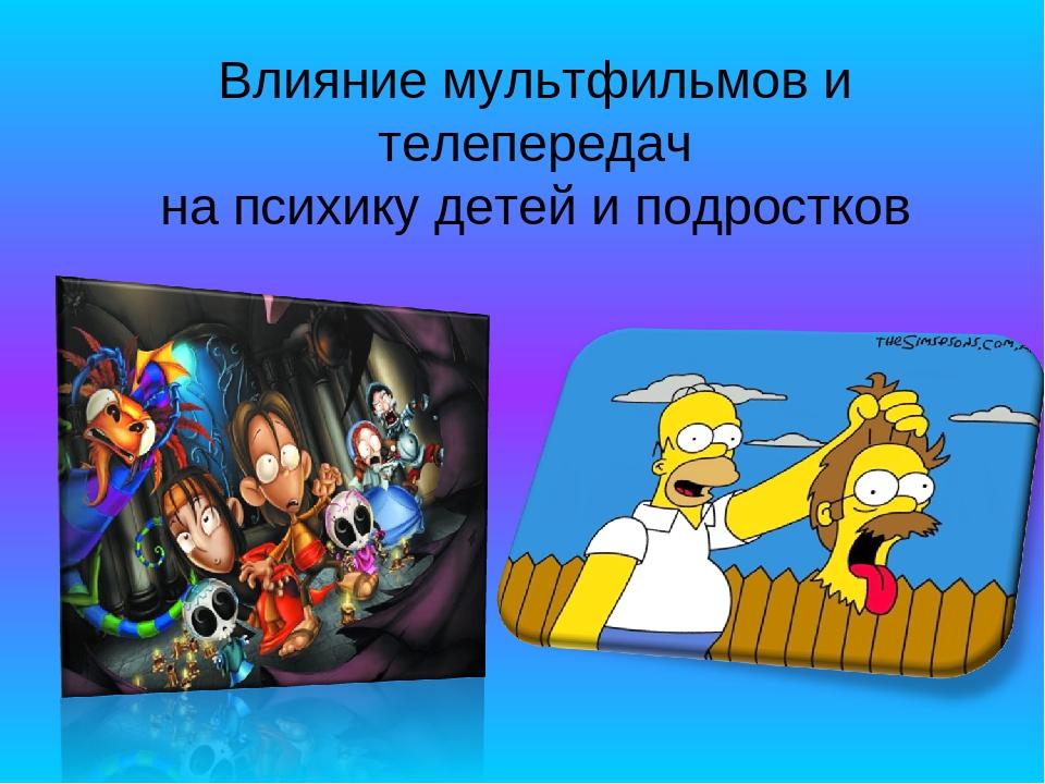 Вред американских мультфильмов - александр усанин