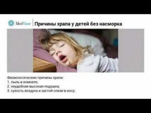Причины и лечение храпа у ребенка при насморке
