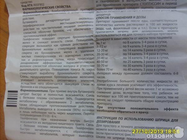 Стоптуссин. инструкция по применению, капли от кашля для детей, взрослым