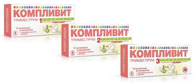 Витамин д при беременности: дозировка для беременных, какие лучше выбрать, норма и недостаток, особенности приема в 1, 2 и 3 триместрах