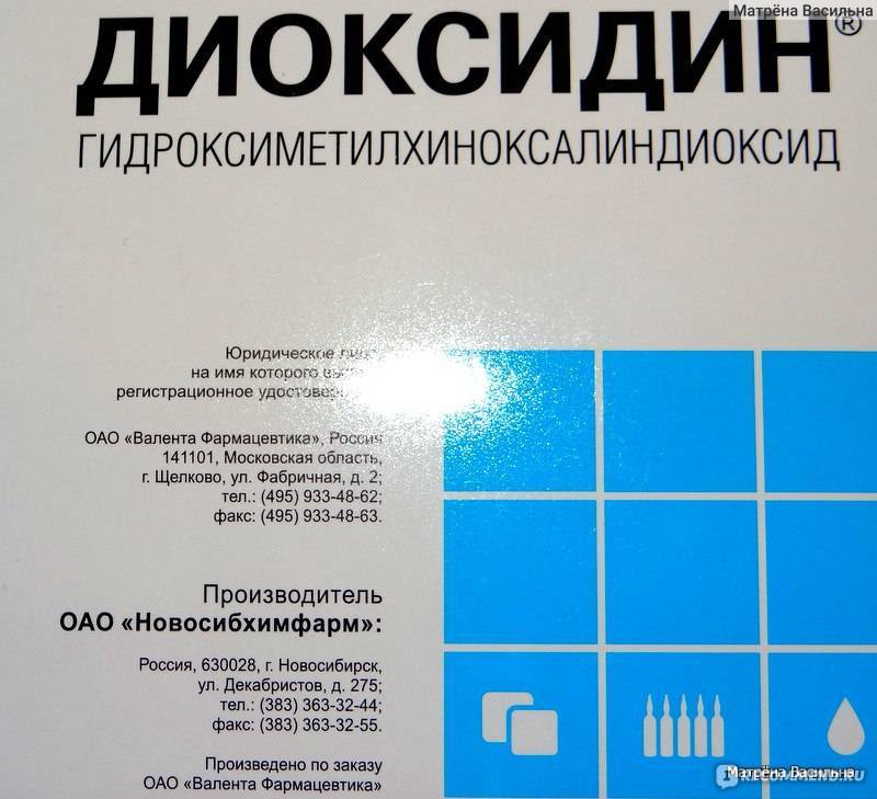 Диоксидин в нос детям: инструкция по применению, ингаляции, мнение комаровского