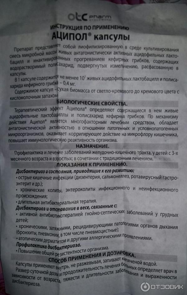 Аципол для детей: инструкция по применению при поносе, рвоте и запорах / mama66.ru