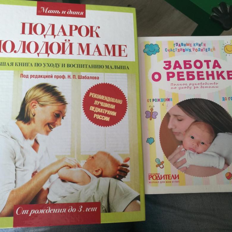Обязательно к прочтению: топ-10 книг для беременных