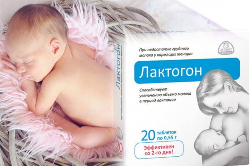 Эффективные таблетки для повышения лактации